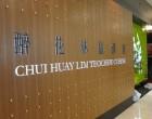 Chui Huay Lim Club signage