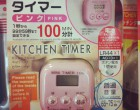 The best kitchen timer in the world