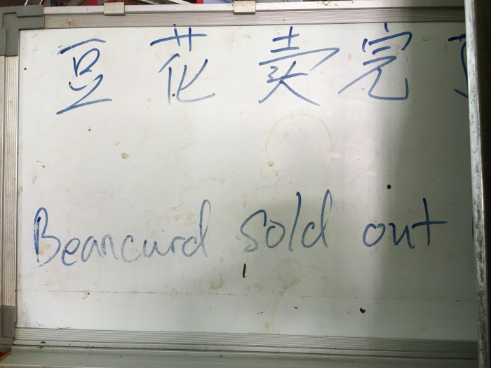Teck Seng soya beans sells out daily - arrive by 10.30am